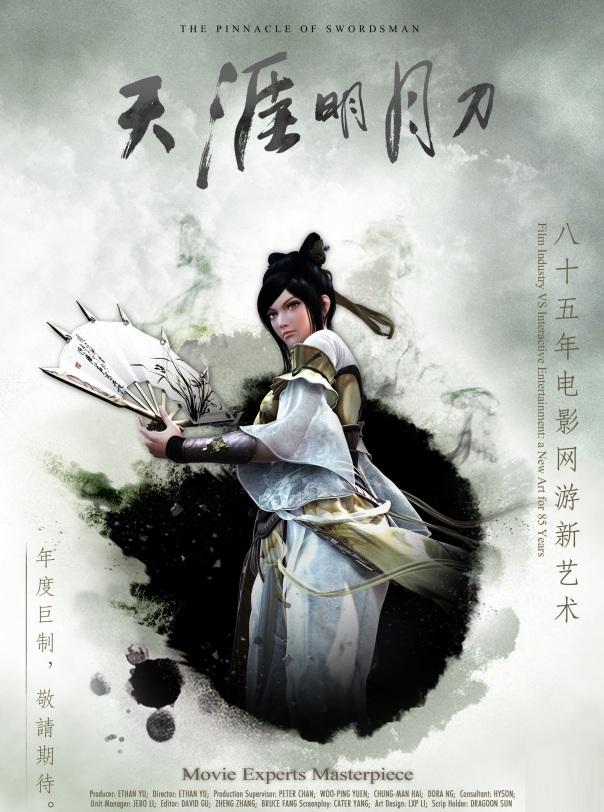 Wuxia3
